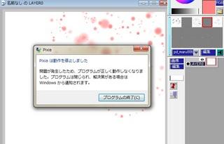 pixia:ペンデータがPENボックスから消える